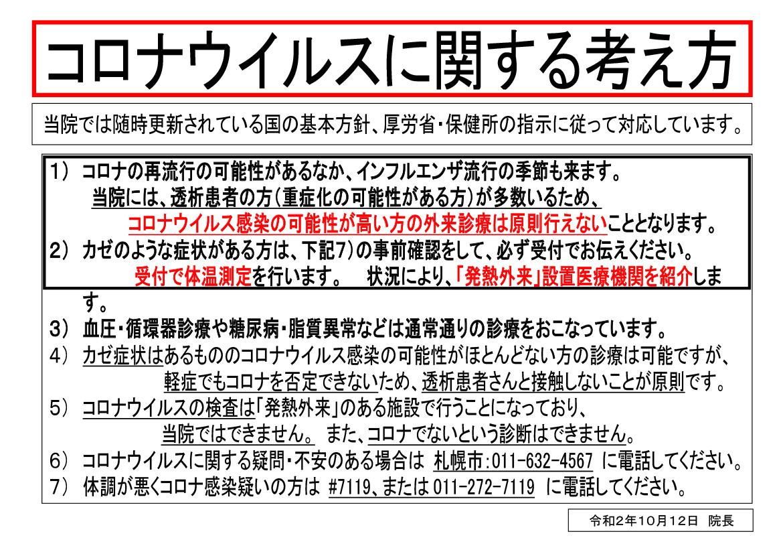 医大 コロナ 札幌